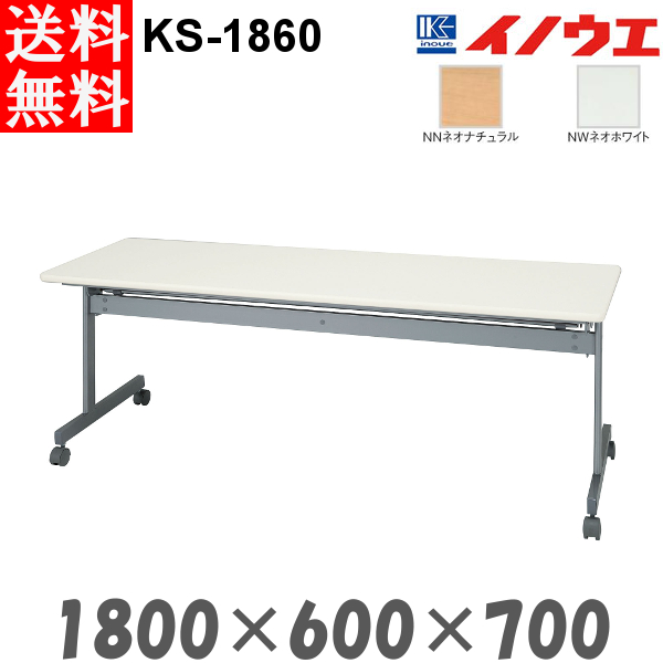 井上金庫 サイドスタックテーブル KS-1860