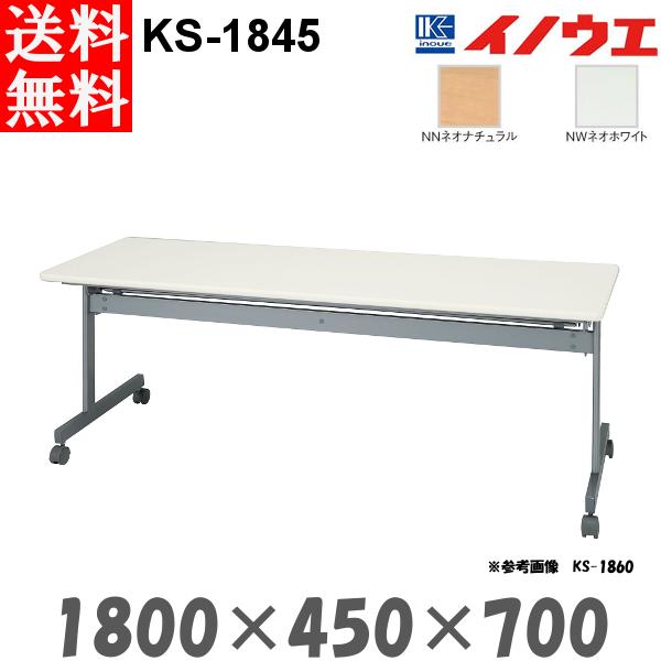 井上金庫 サイドスタックテーブル KS-1845