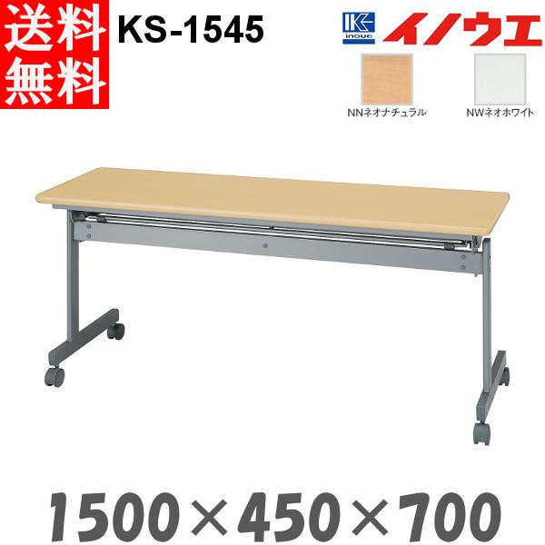 井上金庫 サイドスタックテーブル KS-1545