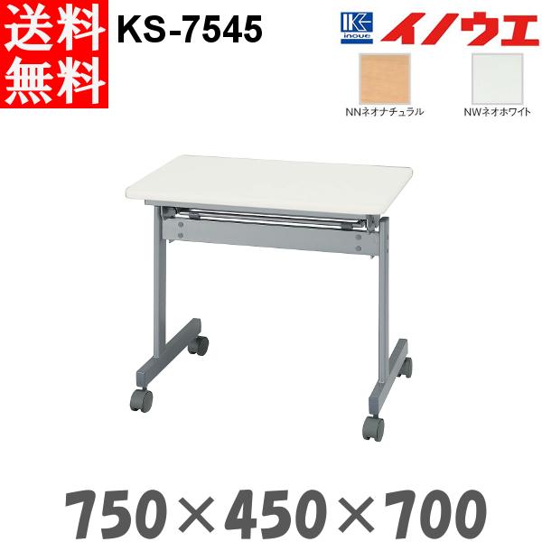 井上金庫 サイドスタックテーブル KS-7545