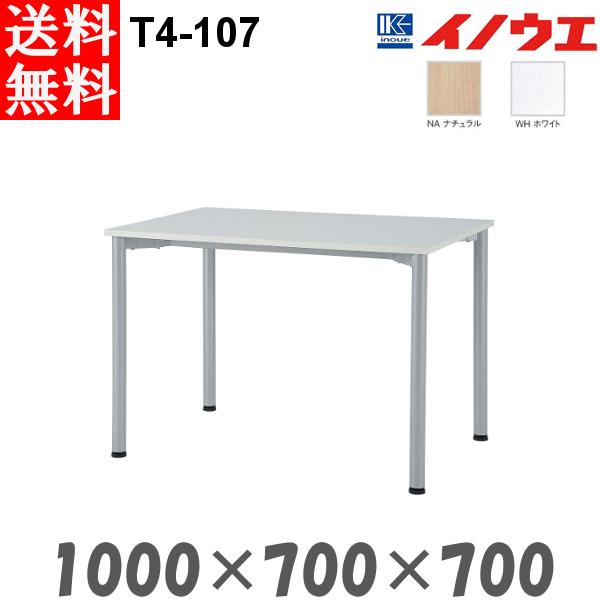 井上金庫 ミーティングテーブル T4-107