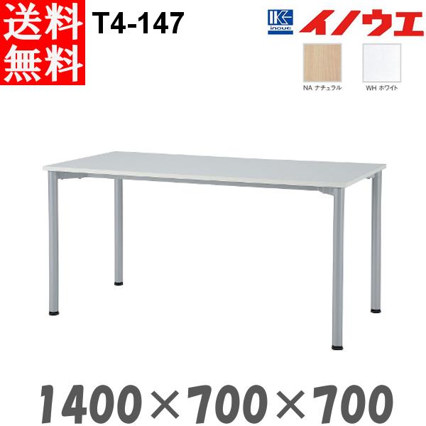 井上金庫 ミーティングテーブル T4-147