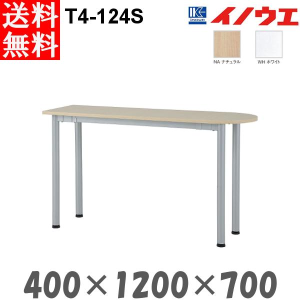 井上金庫 ミーティングテーブル T4-124S