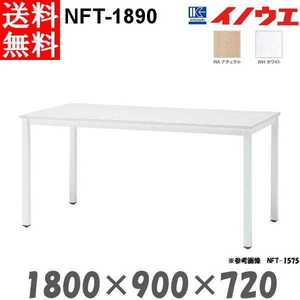 会議テーブル オフィステーブル 井上金庫 NFT-1890