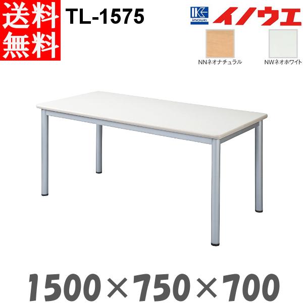 井上金庫 会議テーブル TL-1575
