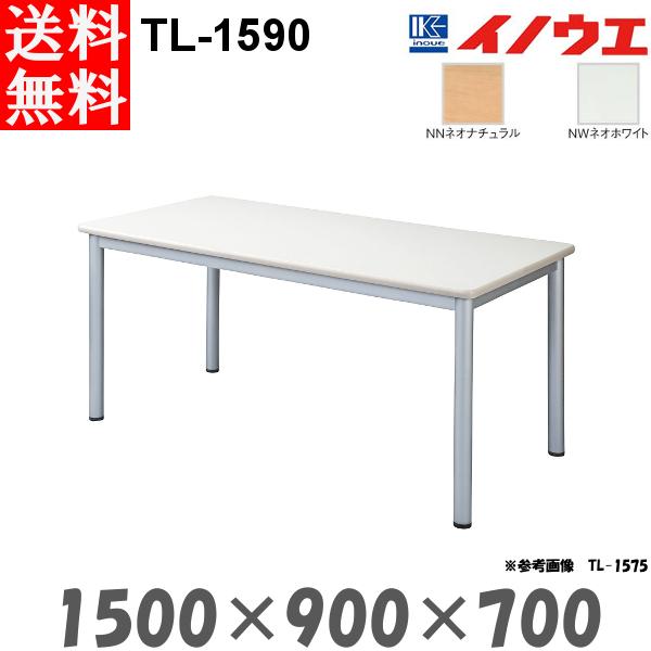 井上金庫 会議テーブル TL-1590