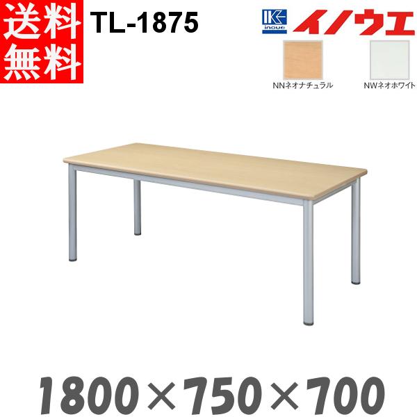 井上金庫 会議テーブル TL-1875
