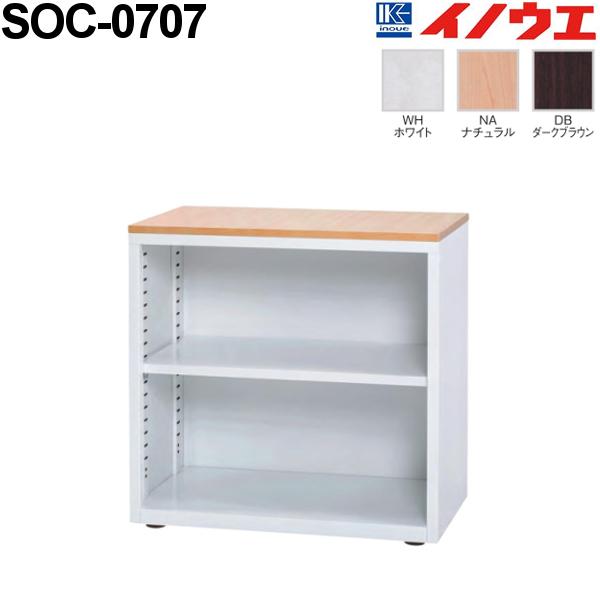 井上金庫 オープンミニキャビネット SOC-0707 W700 D400 H700