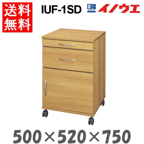 井上金庫 床頭台 IUF-1SD ナチュラルオーク W500 D520 H750 ※受注生産※ 介護 福祉 施設向け