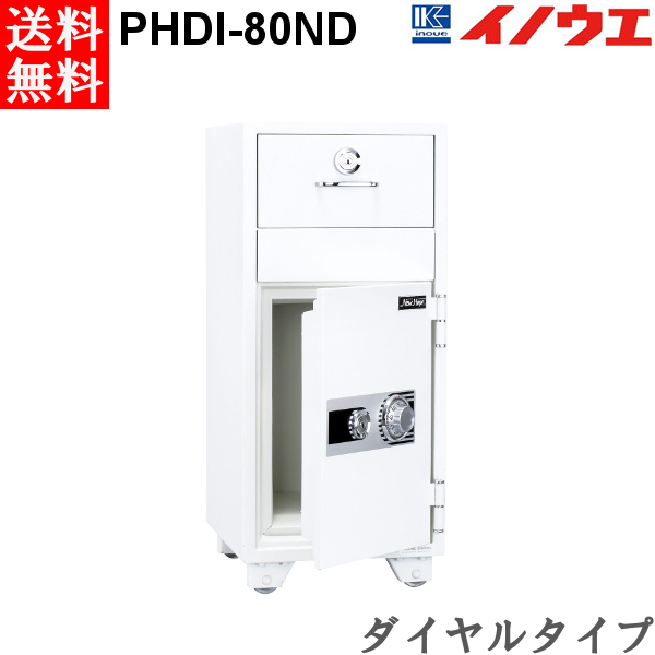 井上金庫 金庫 PHDI-80ND ダイヤルタイプ 投入式 耐火