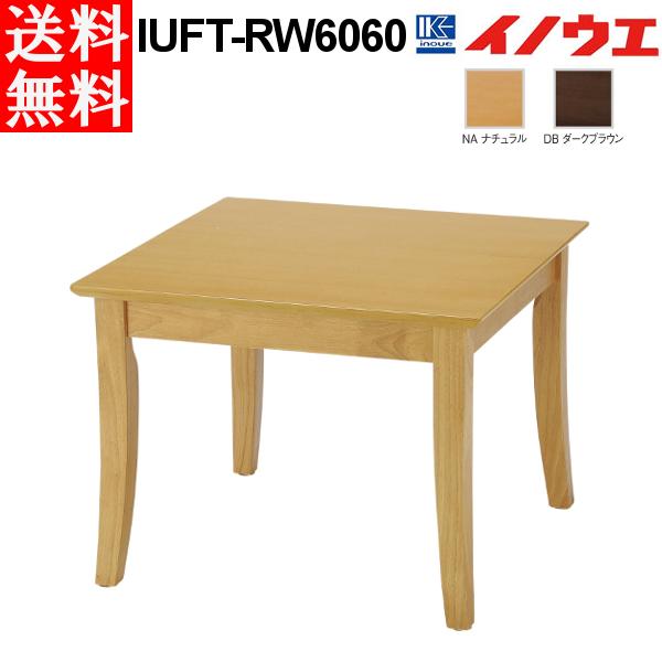 井上金庫 センターテーブル IUFT-RW6060 W600 D600 H450