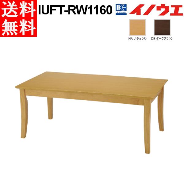 井上金庫 センターテーブル IUFT-RW1160 W1100 D600 H450