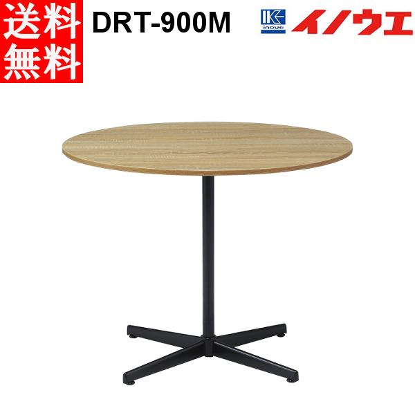 井上金庫 会議用テーブル DRT-900M W900 D900 H700