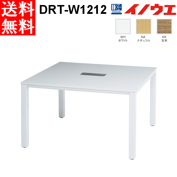 井上金庫 会議用テーブル DRT-W1212 W1200 D1200 H700