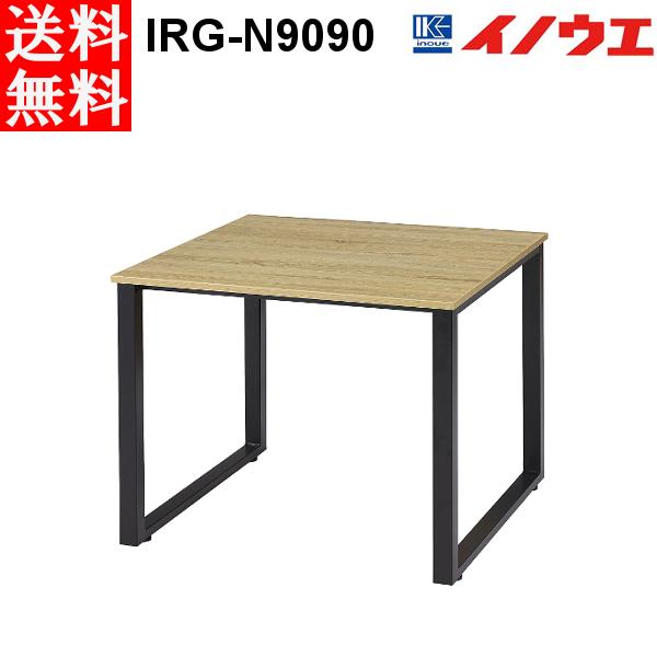 井上金庫 会議用テーブル IRG-N9090 W900 D900 H720