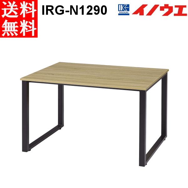 井上金庫 会議用テーブル IRG-N1290 W1200 D900 H720