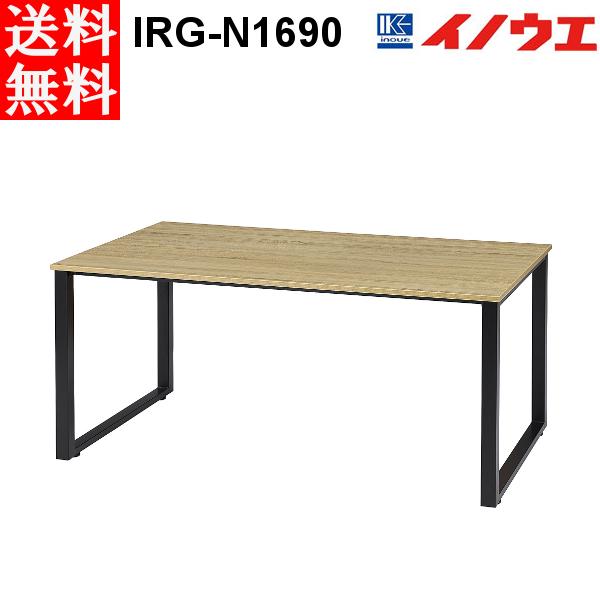 井上金庫 会議用テーブル IRG-N1690 W1600 D900 H720