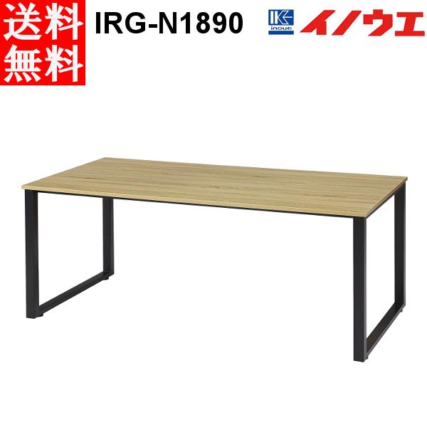 井上金庫 会議用テーブル IRG-N1890 W1800 D900 H720