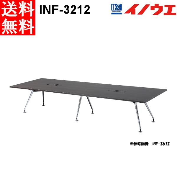 井上金庫 会議用テーブル INF-3212 W3200 D1200 H720