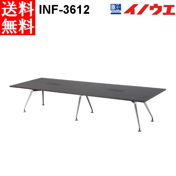 井上金庫 会議用テーブル INF-3612 W3600 D1200 H720