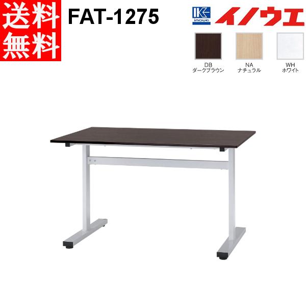 井上金庫 会議用テーブル FAT-1275 W1200 D750 H700