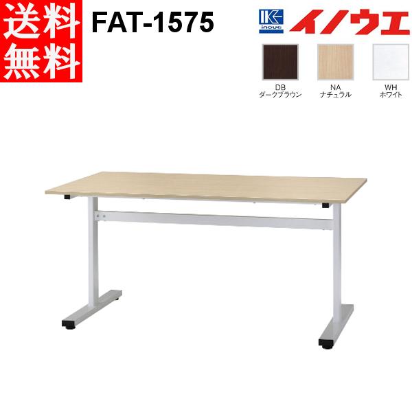 井上金庫 会議用テーブル FAT-1575 W1500 D750 H700
