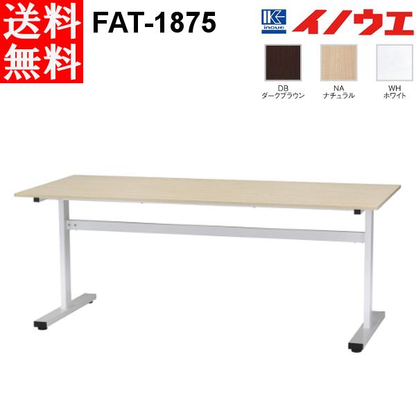 井上金庫 会議用テーブル FAT-1875 W1800 D750 H700