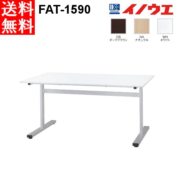 井上金庫 会議用テーブル FAT-1590 W1500 D900 H700
