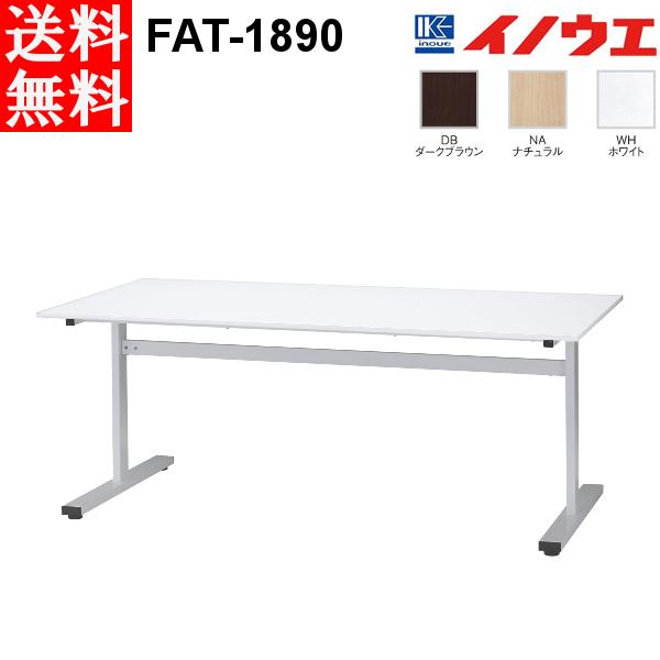 井上金庫 会議用テーブル FAT-1890 W1800 D900 H700