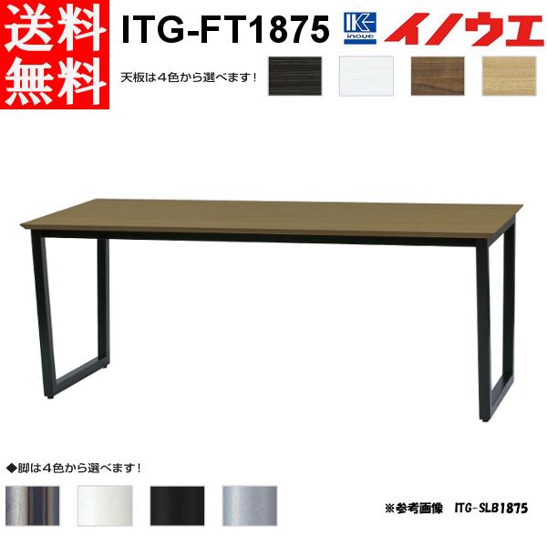 井上金庫 会議用テーブル ITG-FT1875 W1800 D750 H720 4本脚 受注生産