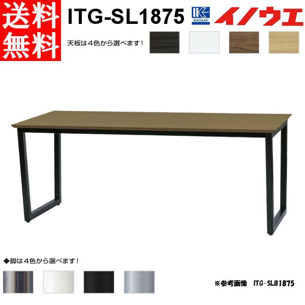 井上金庫 会議用テーブル ITG-SL1875 W1800 D750 H720 台形脚 受注生産