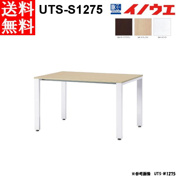 井上金庫 会議用テーブル UTS-S1275 シルバー脚 W1200 D750 H700