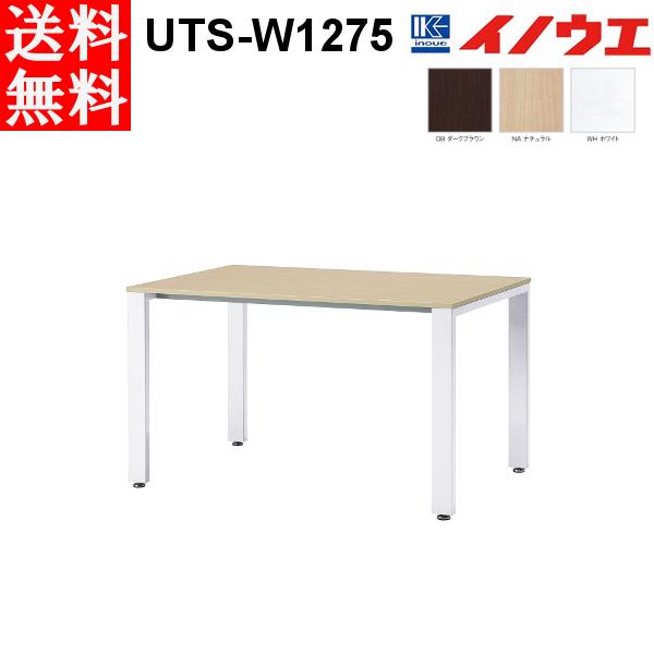 井上金庫 会議用テーブル UTS-W1275 ホワイト脚 W1200 D750 H700