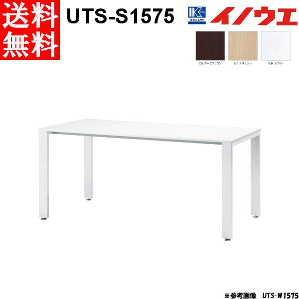 井上金庫 会議用テーブル UTS-S1575 シルバー脚 W1500 D750 H700
