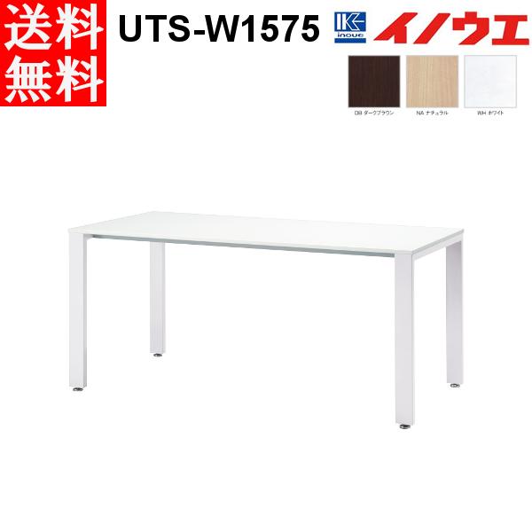 井上金庫 会議用テーブル UTS-W1575 ホワイト脚 W1500 D750 H700