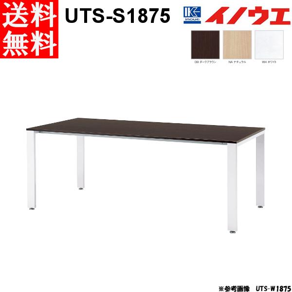 井上金庫 会議用テーブル UTS-S1875 シルバー脚 W1800 D750 H700