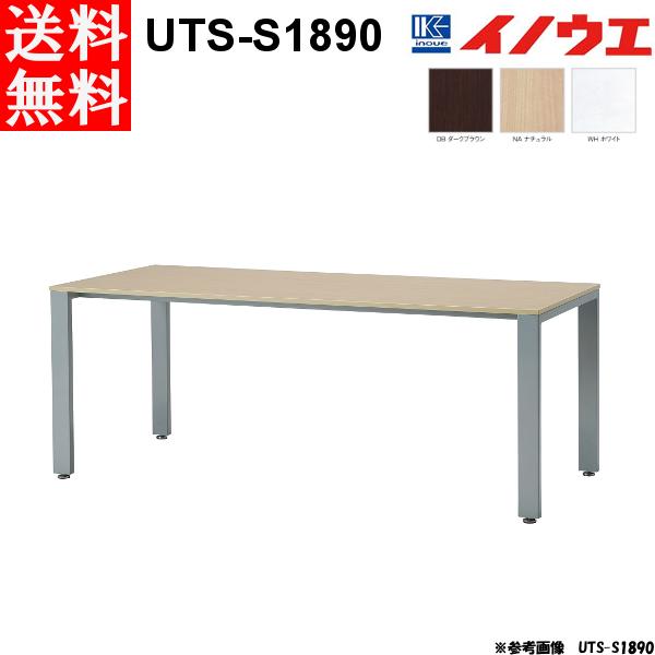 井上金庫 会議用テーブル UTS-S1890 シルバー脚 W1800 D900 H700