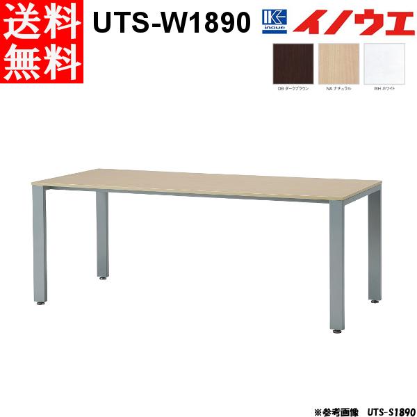 井上金庫 会議用テーブル UTS-W1890 ホワイト脚 W1800 D900 H700