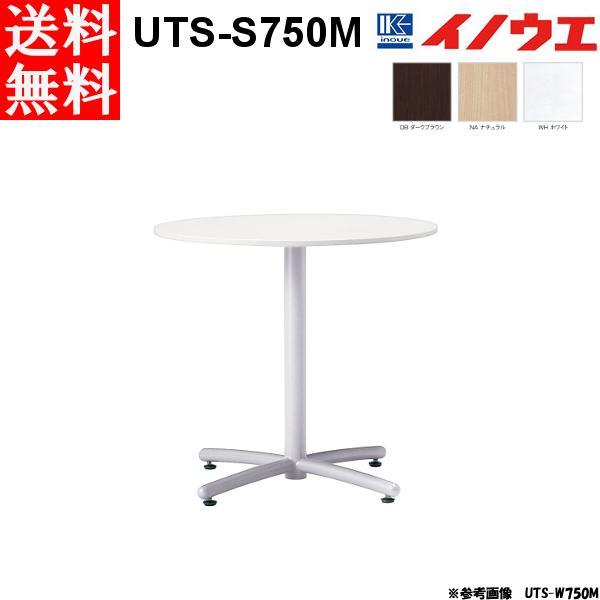 井上金庫 会議用テーブル UTS-S750M シルバー脚 W750 D750 H700