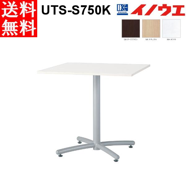 井上金庫 会議用テーブル UTS-S750K シルバー脚 W750 D750 H700