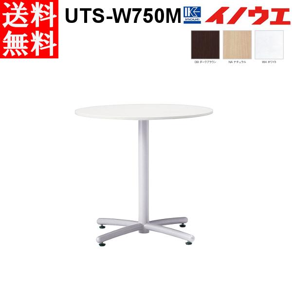 井上金庫 会議用テーブル UTS-W750M ホワイト脚 W750 D750 H700