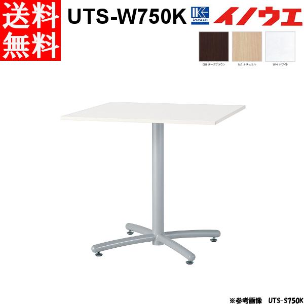 井上金庫 会議用テーブル UTS-W750K ホワイト脚 W750 D750 H700