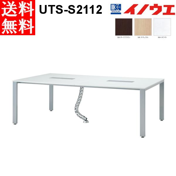 井上金庫 会議用テーブル UTS-S2112 シルバー脚 W2100 D1200 H700