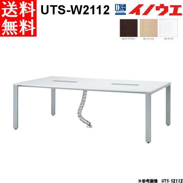 井上金庫 会議用テーブル UTS-W2112 ホワイト脚 W2100 D1200 H700