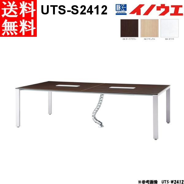 井上金庫 会議用テーブル UTS-S2412 シルバー脚 W2400 D1200 H700