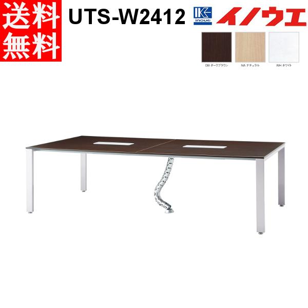 井上金庫 会議用テーブル UTS-W2412 ホワイト脚 W2400 D1200 H700
