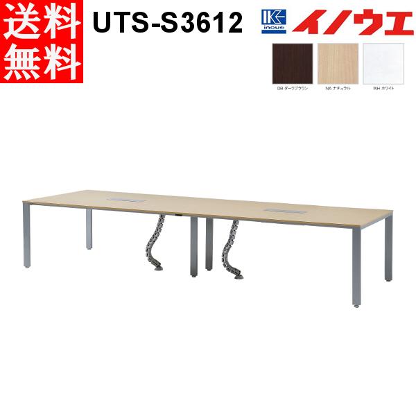 井上金庫 会議用テーブル UTS-S3612 シルバー脚 W3600 D1200 H700