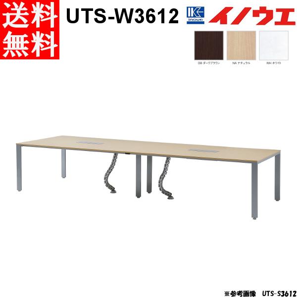 井上金庫 会議用テーブル UTS-W3612 ホワイト脚 W3600 D1200 H700