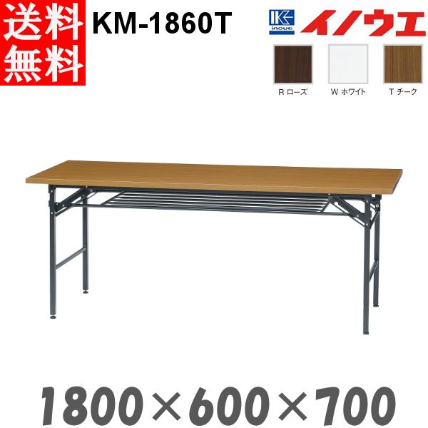 井上金庫 会議用テーブル KM-1860T