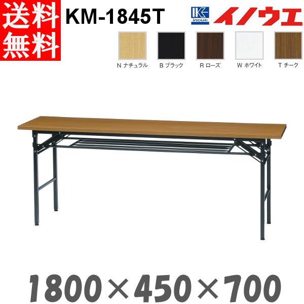 井上金庫 会議用テーブル KM-1845T